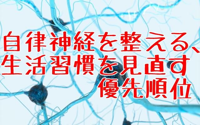 自律神経を整える、生活習慣を見直す優先順位